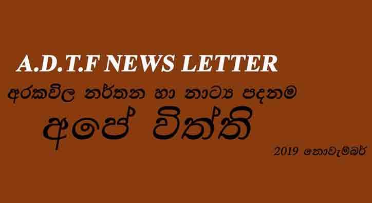 News-letter-2018-header