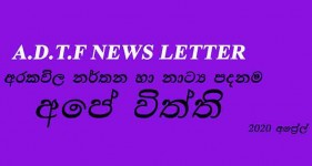 A.D.T.F NEWS LETTER – APRIL 2020