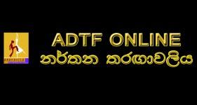 ADTF ONLINE නර්තන තරඟාවලිය – 2020